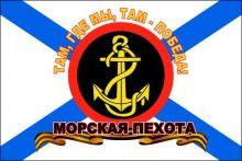 Флаг Морской Пехоты России Большой 90х150 см