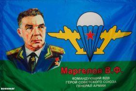 Флаг Большой ВДВ Маргелов 90х150 см