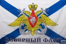 Флаг Большой ВМФ Северный Флот 90х150 см