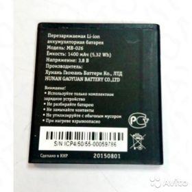 Аккумуляторная батарея Билайн Смарт 5 (MB-026)